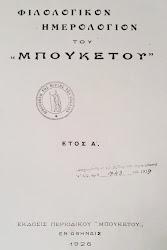 ΗΜΕΡΟΛΟΓΙΑ/ΜΠΟΥΚΕΤΟΥ