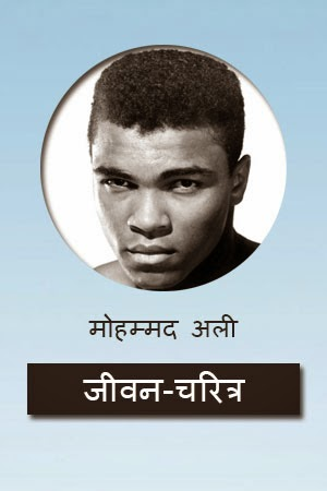 muhammad ali biography in hindi