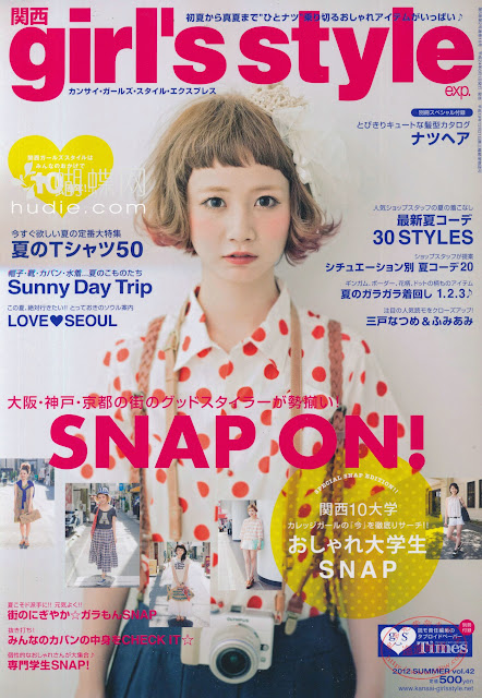 関西girl's style exp. 2012年7月号 japanese fashion magazine scans