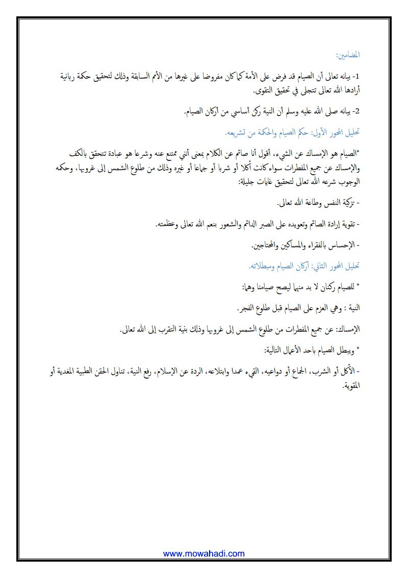 الصيام حكمه وأحكامه (الأركان والمبطلات)