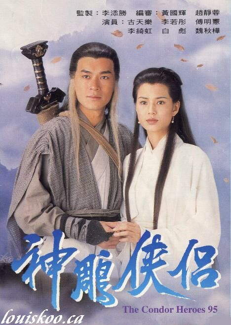 Return Of The Condor Heroes 95 Ep  1