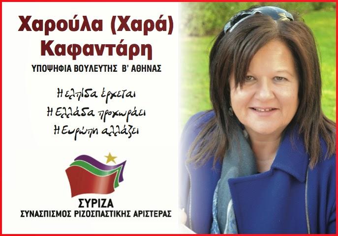 Γιατί ΣΥΡΙΖΑ - Μήνυμα της υποψήφιας βουλευτή Β' Αθήνας Χαράς Καφαντάρη