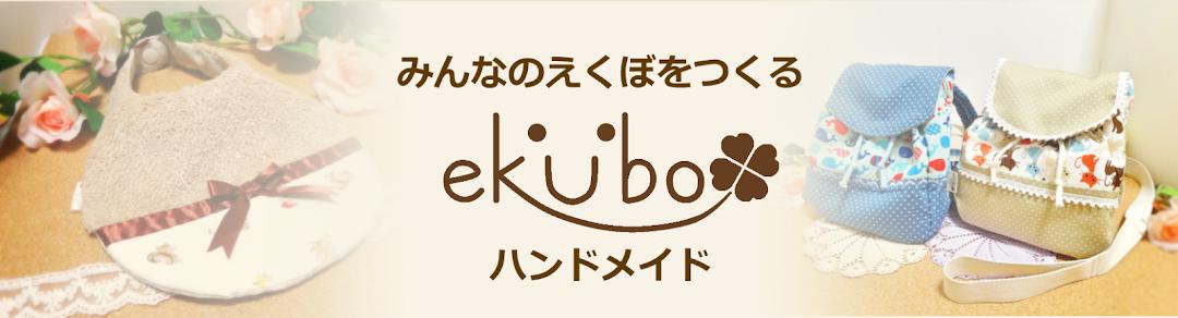 みんなのえくぼをつくるハンドメイド ekubolab(えくぼラボ)
