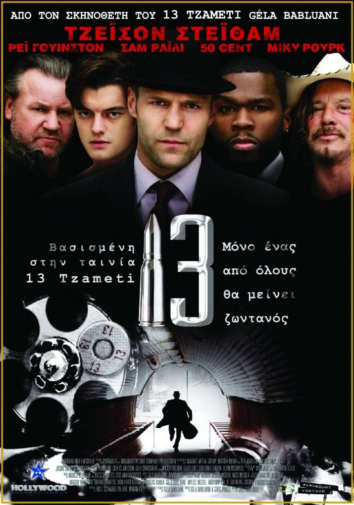 Film 13 streaming fr gratuit filme streaming for Film chambre 13 gratuit