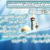 Muharrum Ka Rozay Ki Fazilat Aur Tahajud Ki Namaz (Sahih Muslim:610)