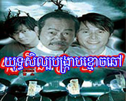 [ Movies ] yutha sil bongkrab kmouch chao - Chinese Drama In Khmer Dubbed - Khmer Movies, chinese movies, Series Movies