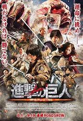進擊的巨人2:世界終結(Attack On Titan 2: End of the World)poster