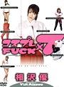Cosplay Fuck 7 Yu Aizawa