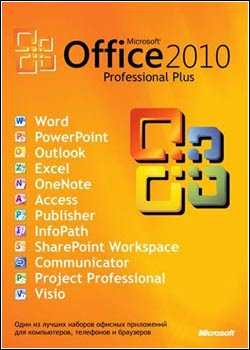 Office Plus >Microsoft Office 2010 Professional Plus RTM PT BR – 32 e 64 bits + Ativador
