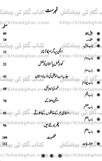 Islami Bomb Ka Khaliq Kaun Urdu pdf book book