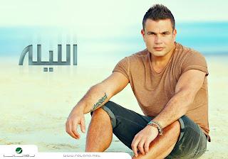كلمات اغنية الليلة لعمرو دياب،كلمات اغنية الليلة للفنان عمرو دياب 2013