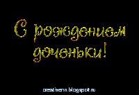 Надпись С рождением дочки.