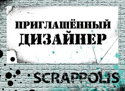 scrappolis