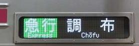 京王電鉄 急行 調布行き 8000系行先 3月14日