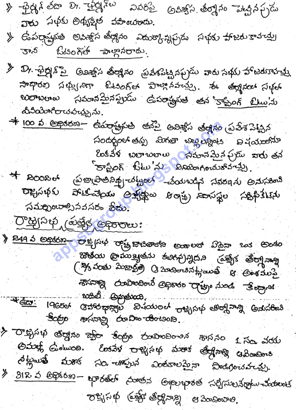 indian polity notes pdf in telugu