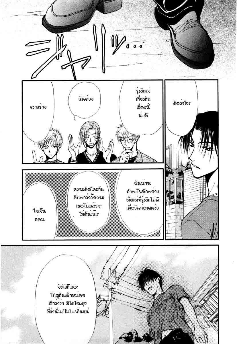 อ่านการ์ตูน Kakumei no Hi 6 ภาพที่ 22