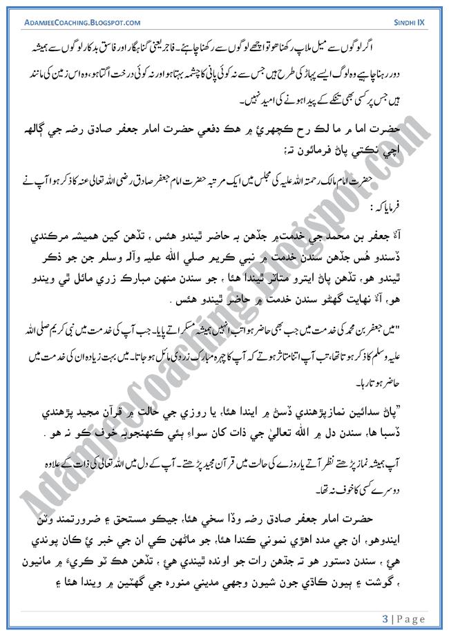 hazrat-imam-jafar-sadiq-sabaq-ka-tarjuma-sindhi-notes-for-class-9th