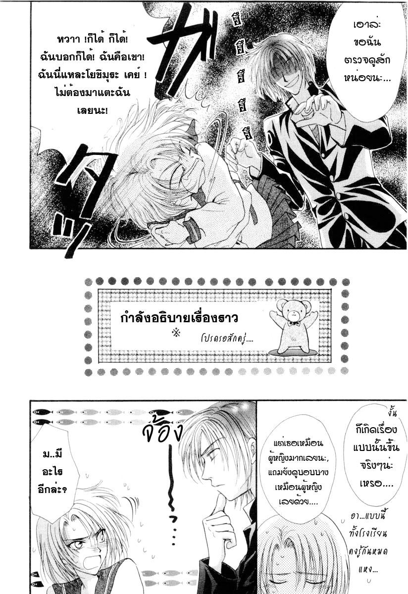 อ่านการ์ตูน Kakumei no Hi 3 ภาพที่ 51