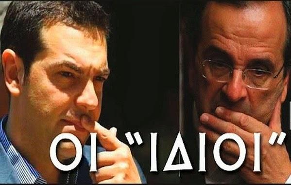 Ουρά του Σαμαρά ο ΣΥΡΙΖΑ