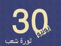 زى النهارده اسقطنا الارهابى مرسى وجماعته الارهابيه