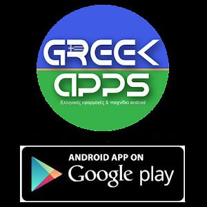 Η Επίσημη εφαρμογή μας στο Play Store