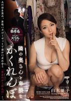 JUX-625 隣の奥さんと卑猥なかくれんぼ 白木優子