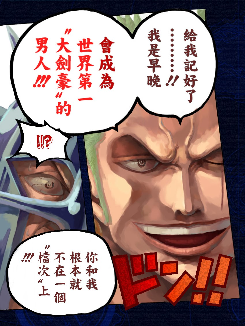 One Piece Chapter 755: Trận chiến của đàn ông 021