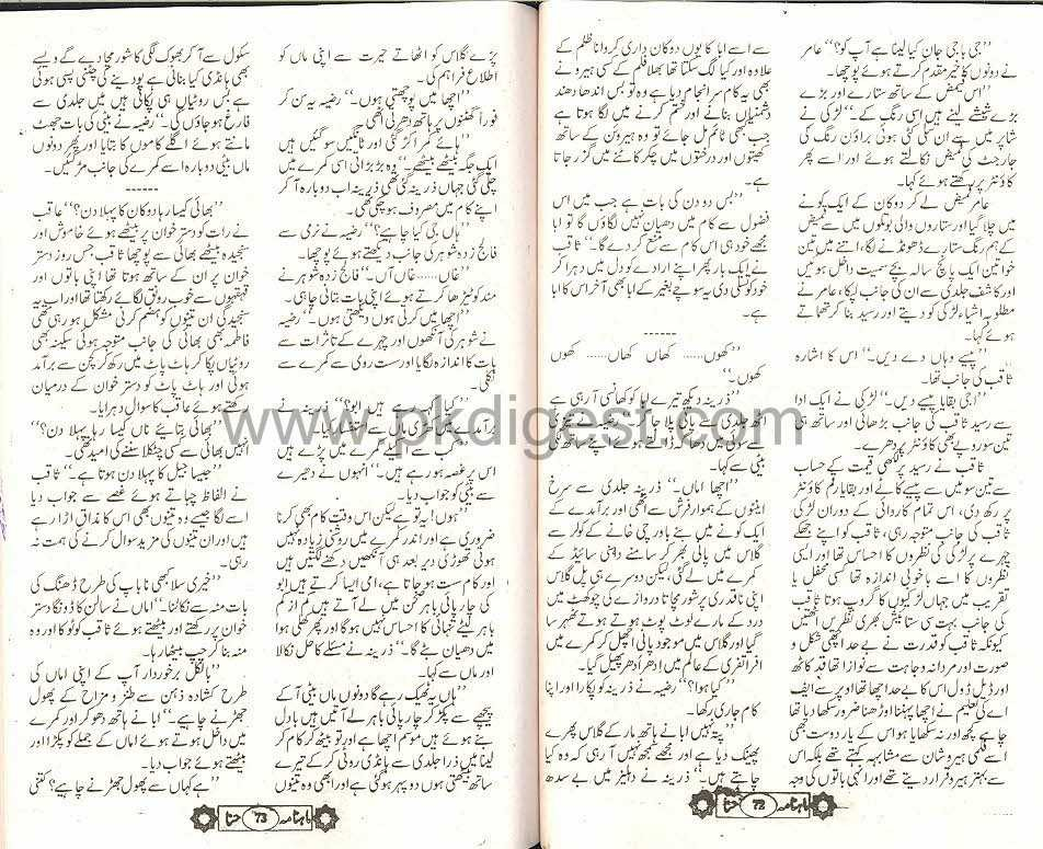 Kitab Dost: Wo khushnuma lamha novel by Qurratul Ain Roy Online ...