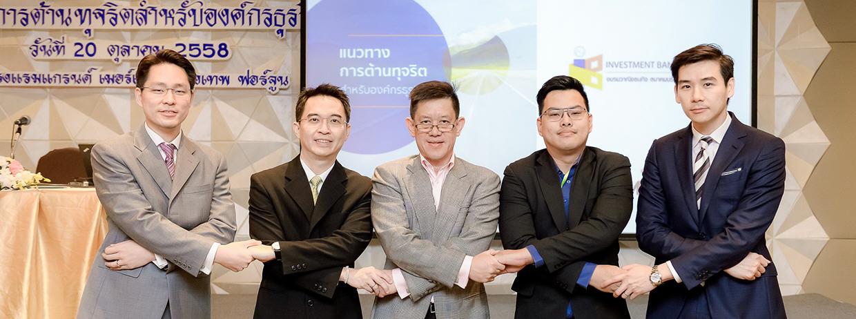 PACT Network ร่วมกับชมรมวาณิชธนกิจ สมาคมบริษัทหลักทรัพย์ไทย และ PwC จัดอบรมเชิงปฏิบัติการแนวทางการต้านทุจริตสำหรับองค์กรธุรกิจ