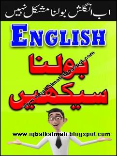 Speak English in 30 days full course in Gujarati - Apps on ...