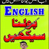 English Speaking and Learning Course in Urdu
