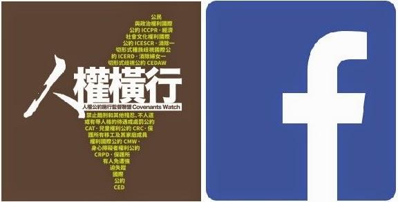 權約盟臉書專頁