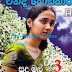 Sudu Mal Piyawili 3 (සුදු මල් පියවිලි 3) by Chandi Kodikara
