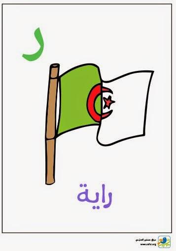 ملصق تعليمي للأطفال لتعليم حروف الهجاء (حرف الراء)