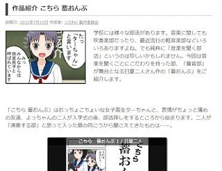 http://www.comipo.com/blog/sakurei/rensai/5293/