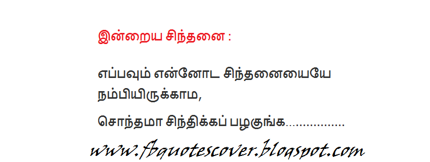 Funny Quotes On Love In Tamil : Tamil Quotes Funny Wallpapers Gandhi Sayings Image