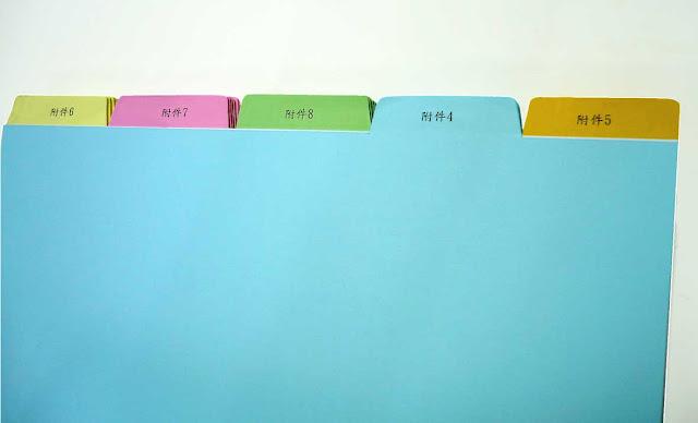 見出分類紙片的文件(分類索引紙卡)
