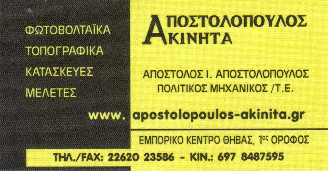 ΑΠΟΣΤΟΛΟΠΟΥΛΟΣ - ΑΚΙΝΗΤΑ !!!