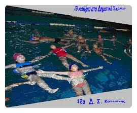 Πιλοτικό πρόγραμμα κολύμβησης