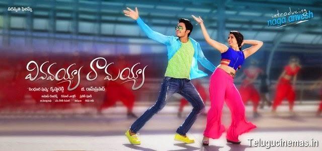 Vinavayya Ramayya Audio Super Hit