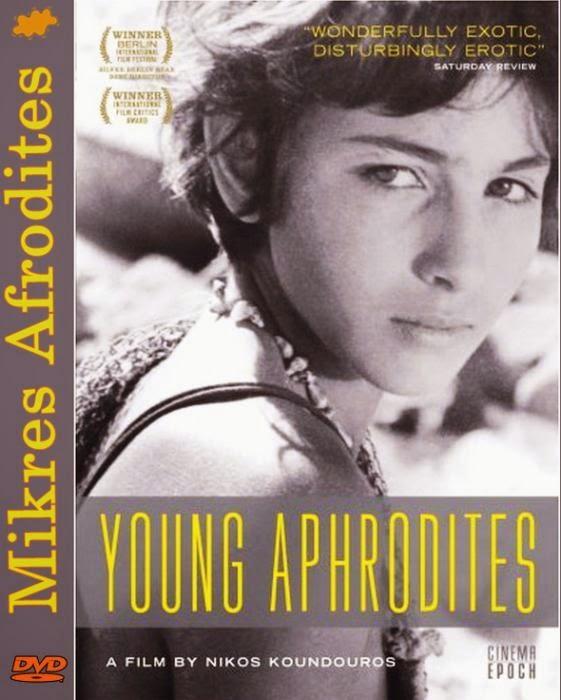 Юные Афродиты / Mikres Afrodites / Young Aphrodites. 1963.