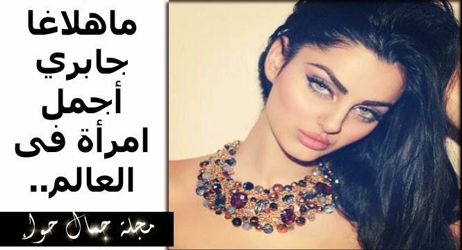 ماهلاغا جابري أجمل امرأة فى العالم