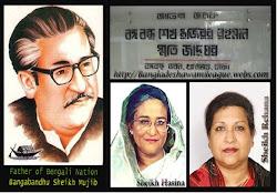 Sk Hasina & Sk Rehana