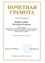 Почетная грамота министерства образования РФ