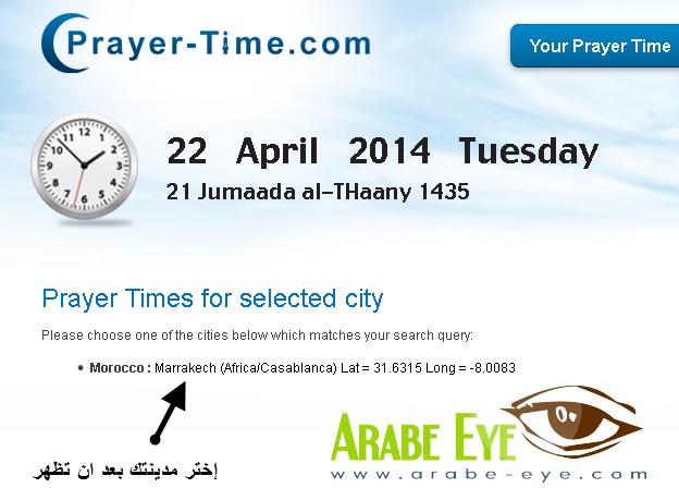 أظف أداة مواقيت الصلاة إلى مدونتك