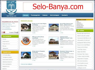 Selo-Banya.com портал село Баня 2011