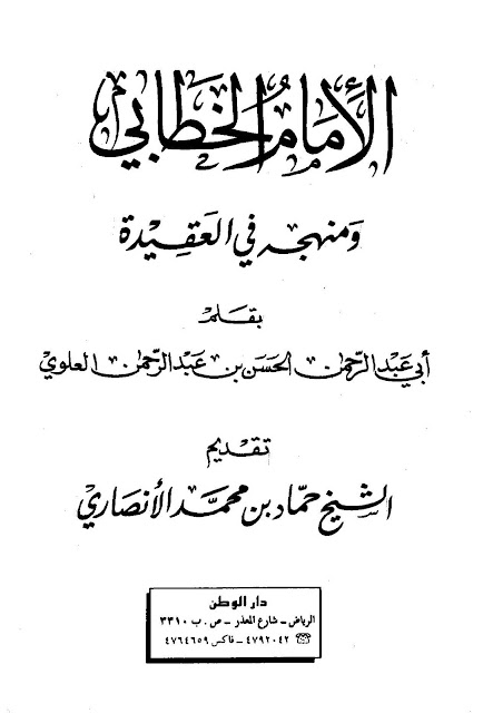 الإمام الخطابي ومنهجه في العقيدة - الحسن العلوي pdf
