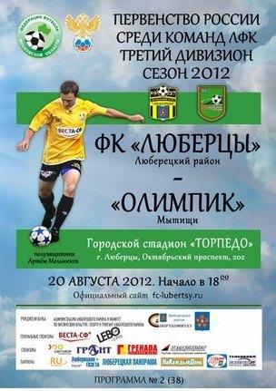 Футбол. Люберцы - Олимпик 5-1