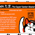Tama: The super station master cat