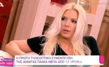 Γιατί προσφεύγει στη Δίωξη η Αννίτα Πάνια;